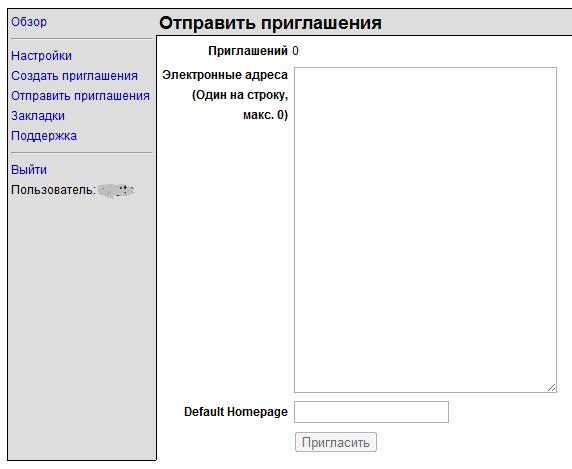 Способа сбора email-адресов - Нетология
