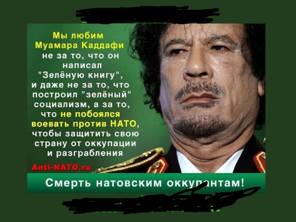 Скачать зеленую книгу каддафи