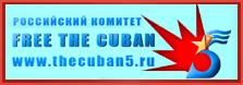 Российский Комитет за Освобождение Кубинской Пятерки - Российский Комитет за Освобождение Кубинской Пятерки